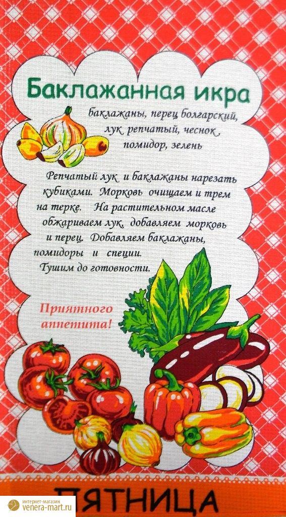 """Набор вафельных полотенец """"Неделька Меню"""" (8 шт.)"""