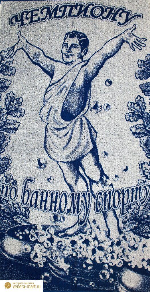 """Полотенце махровое жаккардовое """"Банный день"""" банное"""