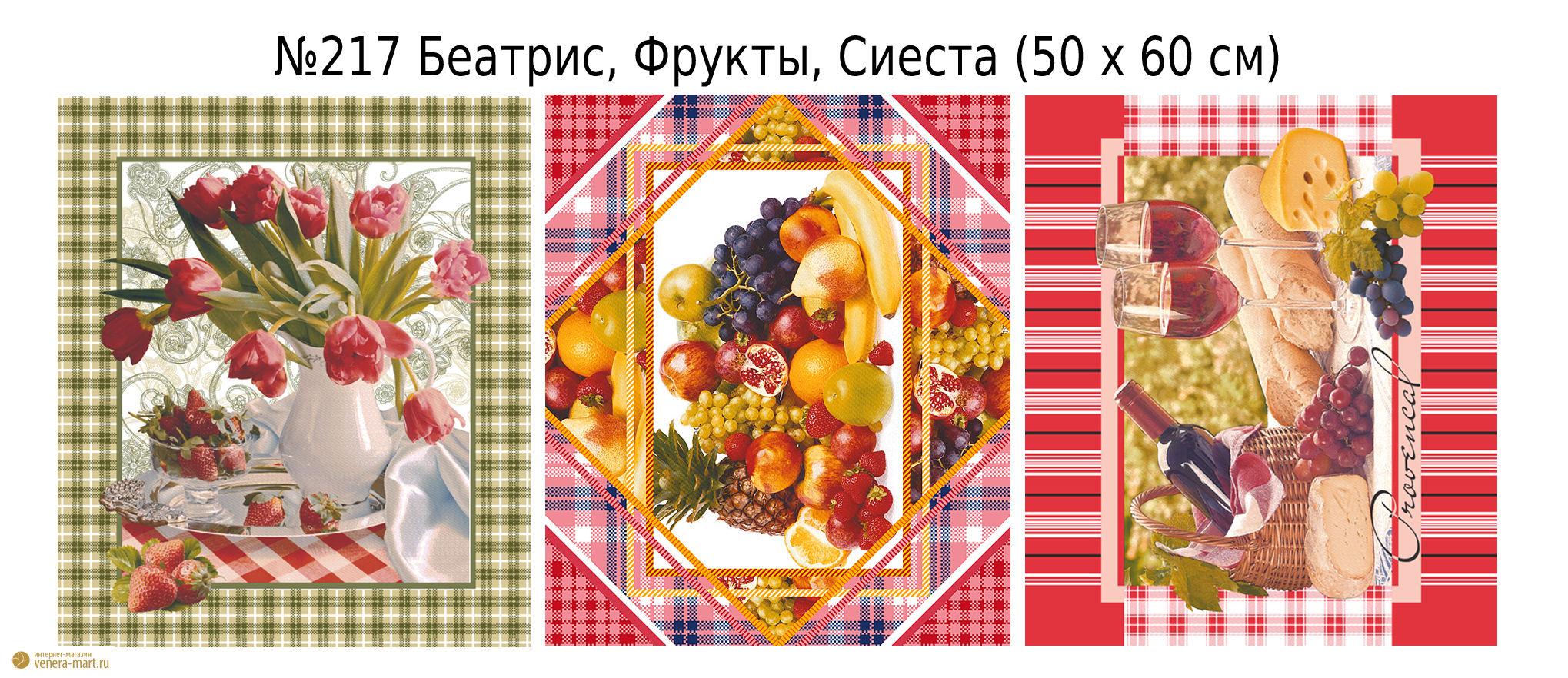 """Набор вафельных полотенец """"Беатрис"""", """"Фрукты"""", """"Сиеста"""""""