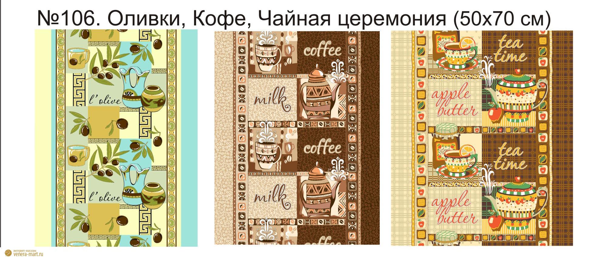 """Набор вафельных полотенец """"Оливки"""", """"Кофе"""", """"Чайная церемония"""""""