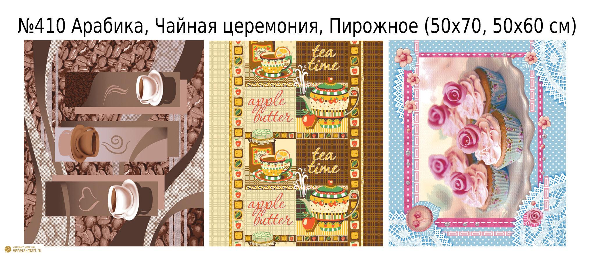 """Набор вафельных полотенец """"Арабика"""", """"Чайная церемония"""", """"Пирожное"""""""